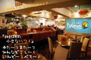 大阪市北区堂島にあるハワイ料理のお店カプアニ。ドリンクメニュー、お料理の数。とても豊富で美味しいです。ハワイの雰囲気たっぷりで、時間を忘れるほどくつろげるお店です